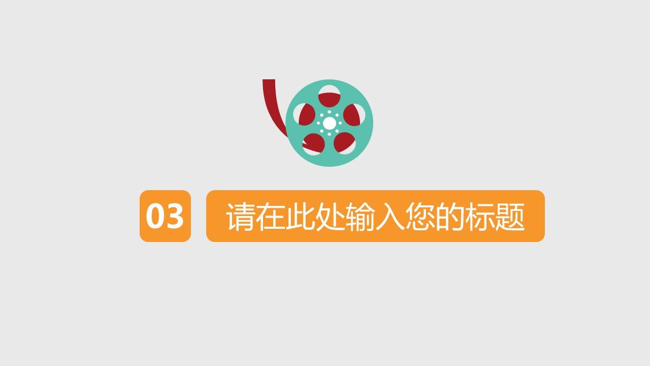 院线电影宣传推广PPT模板下载_预览图13