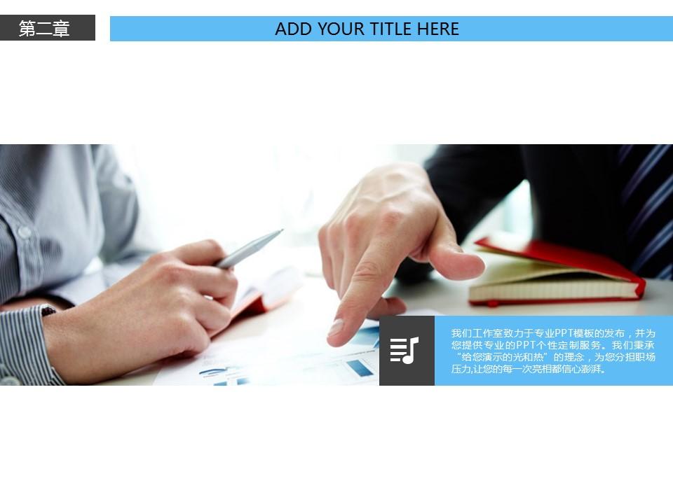 电子产品行业通用营销推广PowerPoint模板下载_预览图13