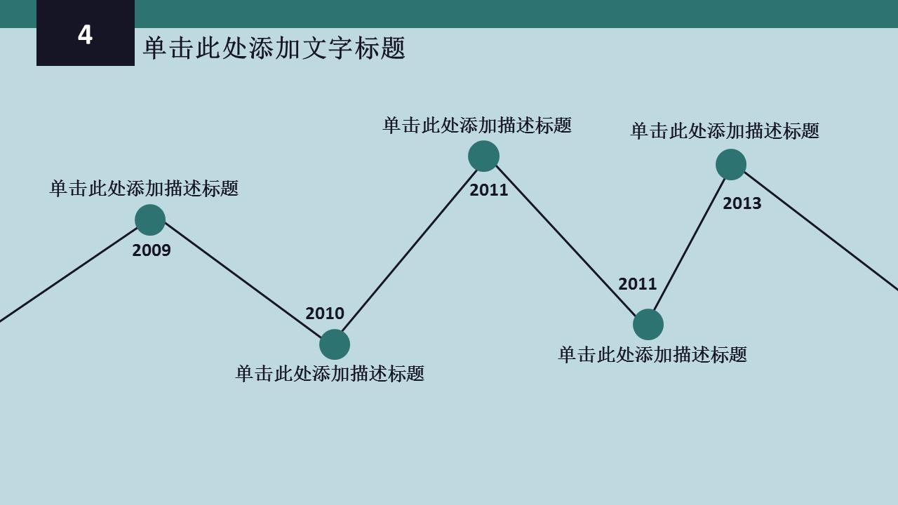 年终工作总结报告PPT模板下载_预览图13