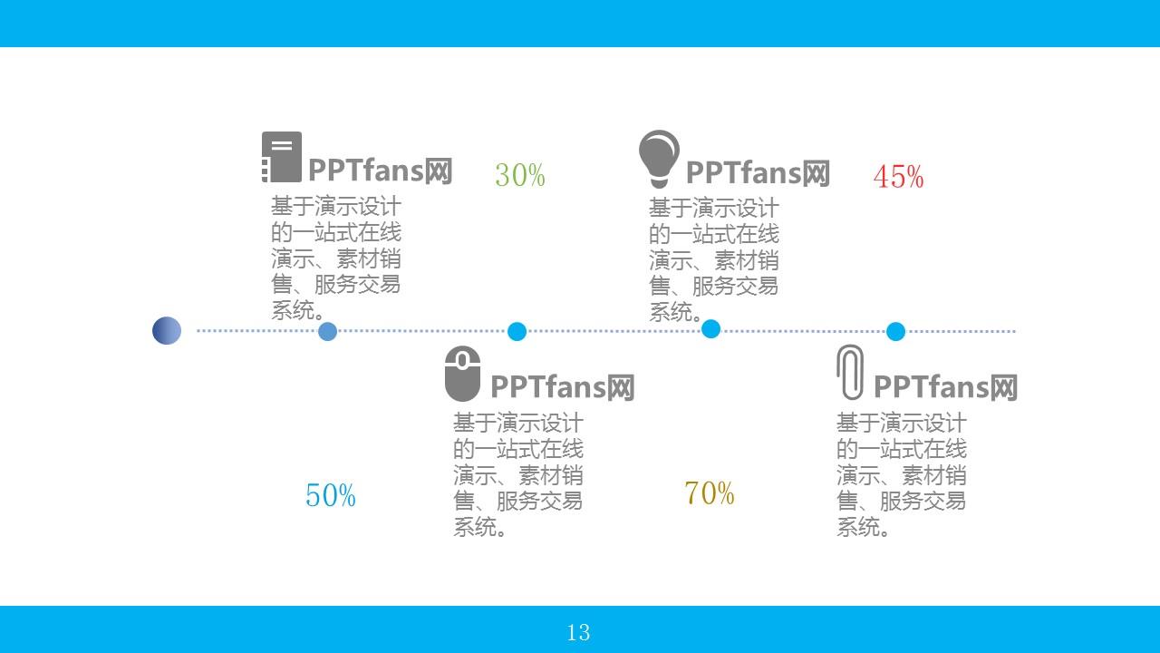 蓝色系商务PPT模板下载_预览图13