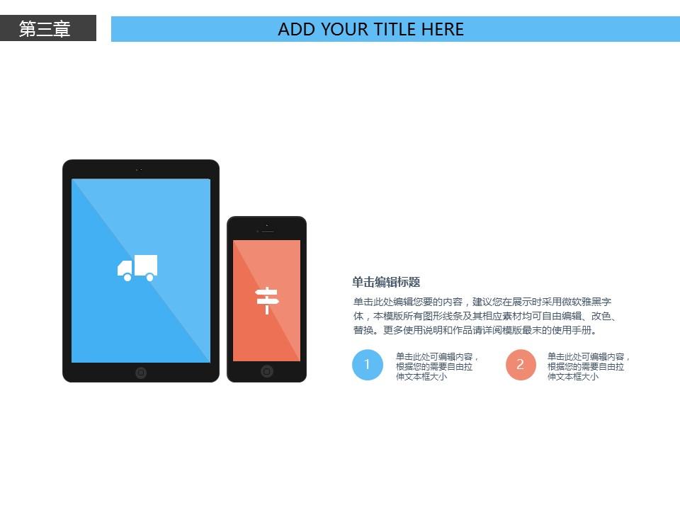 电子产品行业通用营销推广PowerPoint模板下载_预览图16