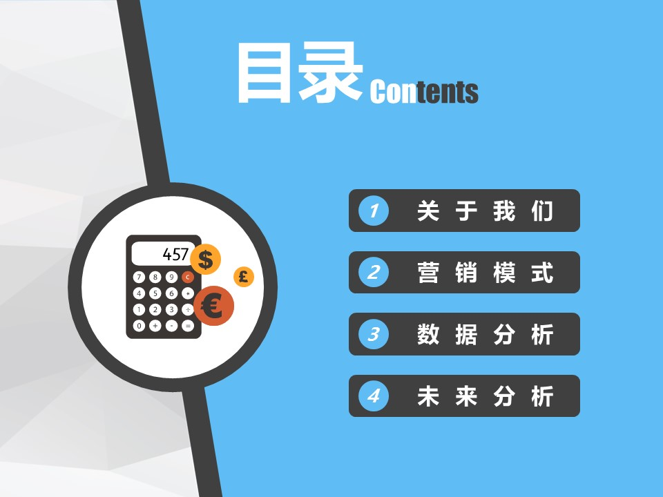 电子产品行业通用营销推广PowerPoint模板下载_预览图2
