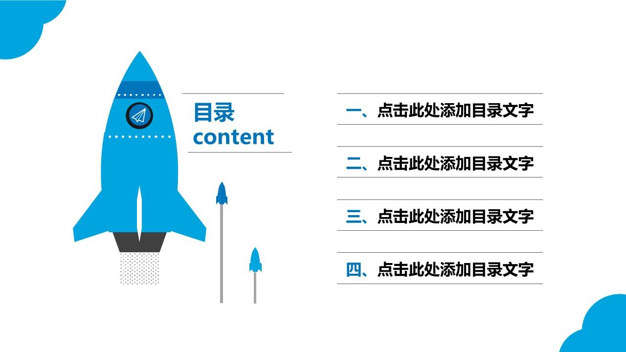 蓝色商务通用简洁PPT模板下载_预览图2
