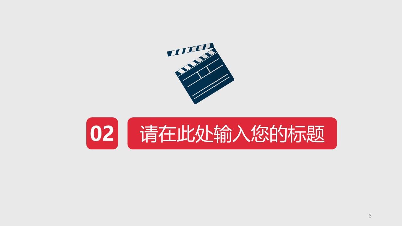 院线电影宣传推广PPT模板下载_预览图8