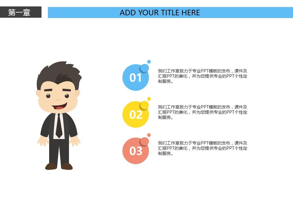电子产品行业通用营销推广PowerPoint模板下载_预览图8