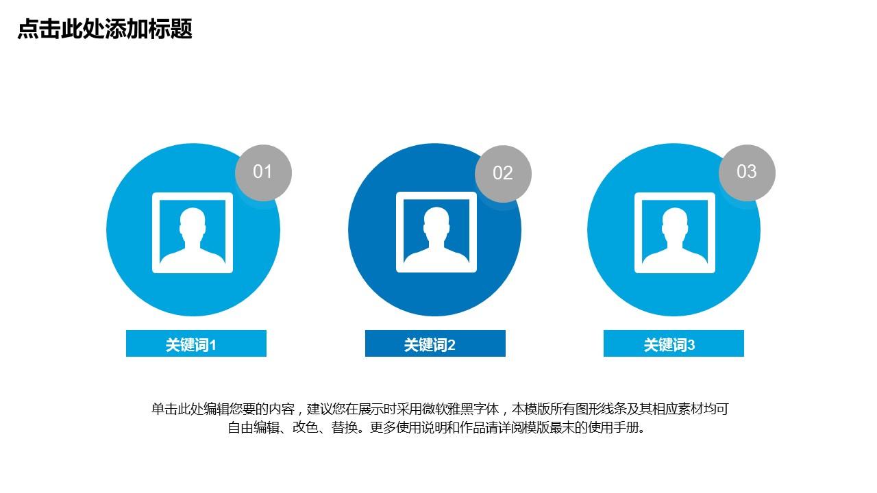 蓝色商务通用简洁PPT模板下载_预览图8