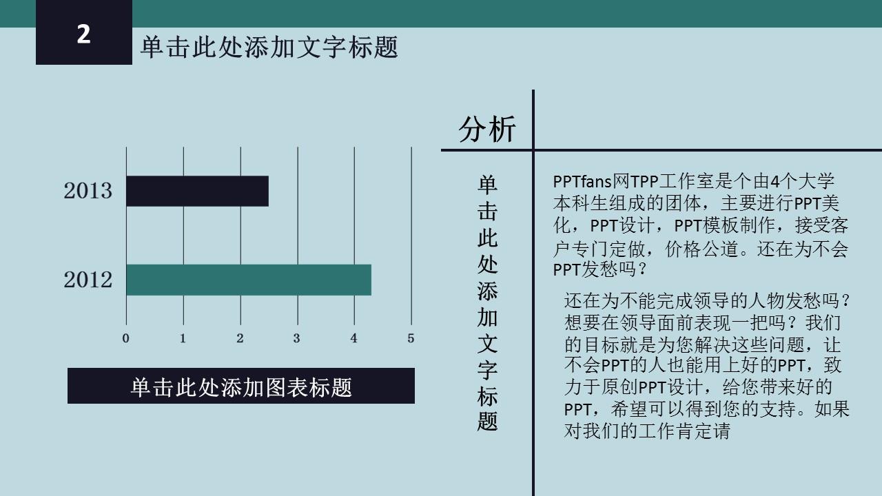 年终工作总结报告PPT模板下载_预览图8