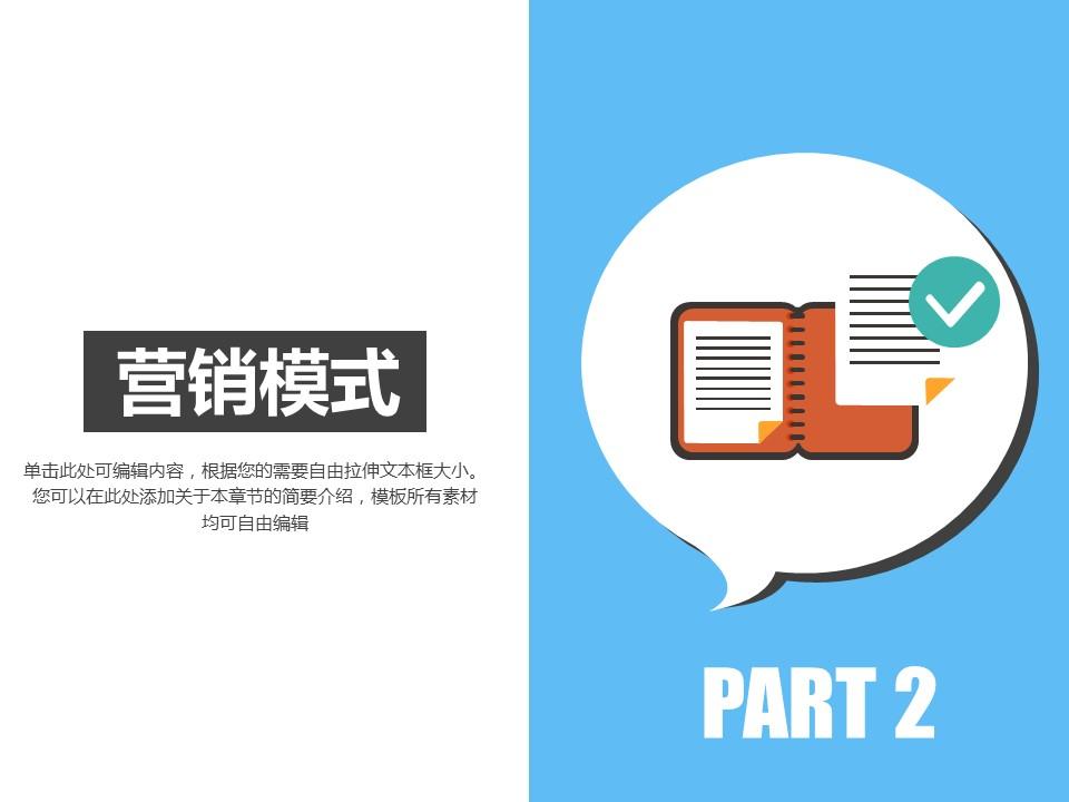 电子产品行业通用营销推广PowerPoint模板下载_预览图10