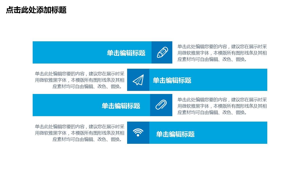 蓝色商务通用简洁PPT模板下载_预览图10