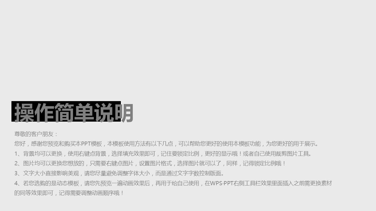 黑白时尚都市商务PPT模板_预览图5