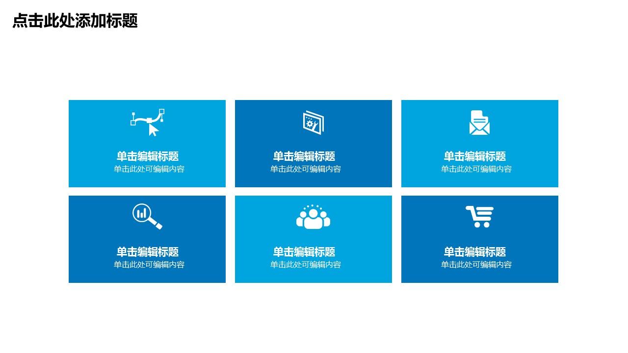 蓝色商务通用简洁PPT模板下载_预览图5