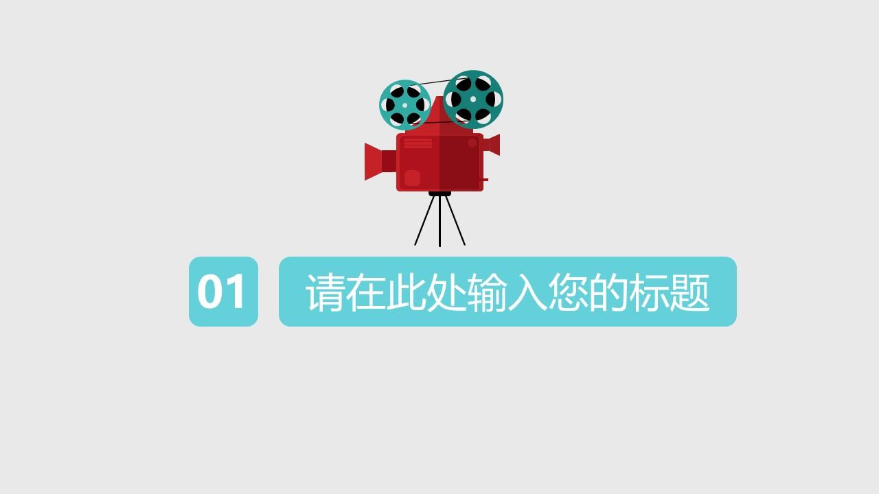 院线电影宣传推广PPT模板下载_预览图3