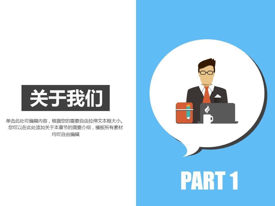 电子产品行业通用营销推广PowerPoint模板下载_预览图3