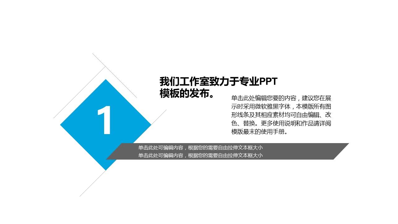 蓝色商务通用简洁PPT模板下载_预览图3
