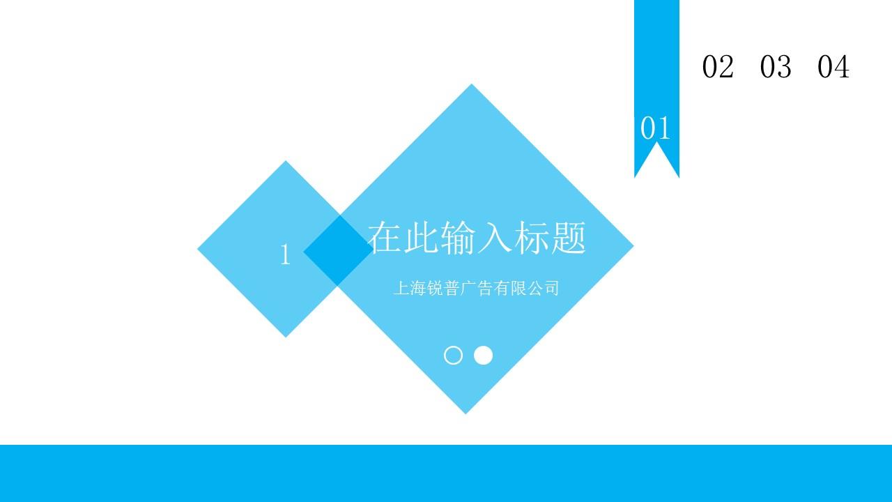 蓝色系商务PPT模板下载_预览图3