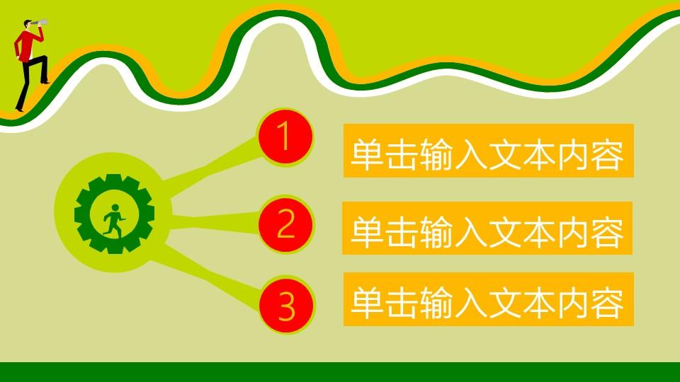 巅峰职场商务PowerPoint模板下载_预览图9