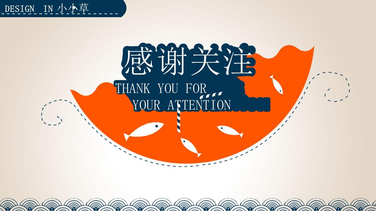 愉悦生活主题演讲PPT模板下载_预览图9