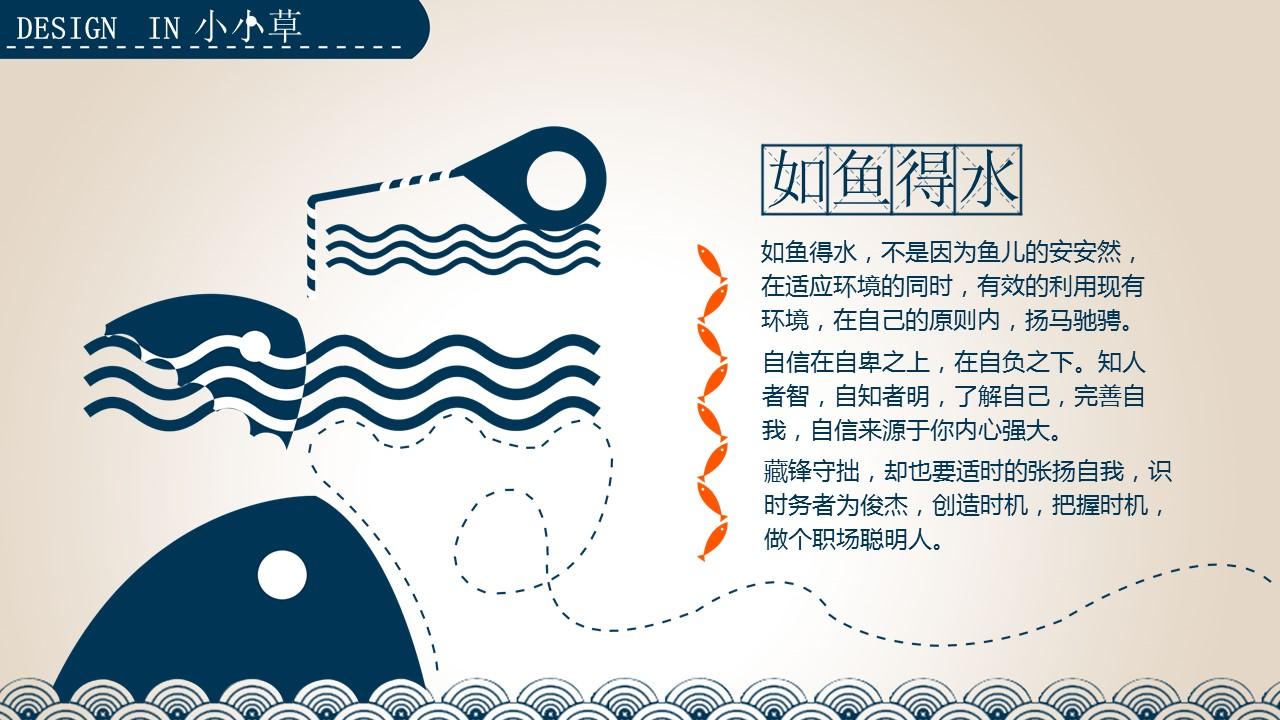 愉悦生活主题演讲PPT模板下载_预览图7