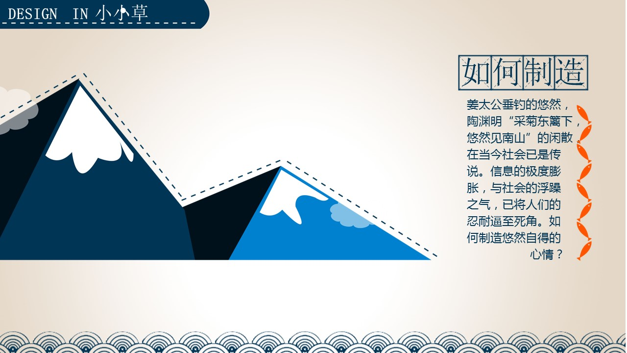 愉悦生活主题演讲PPT模板下载_预览图4