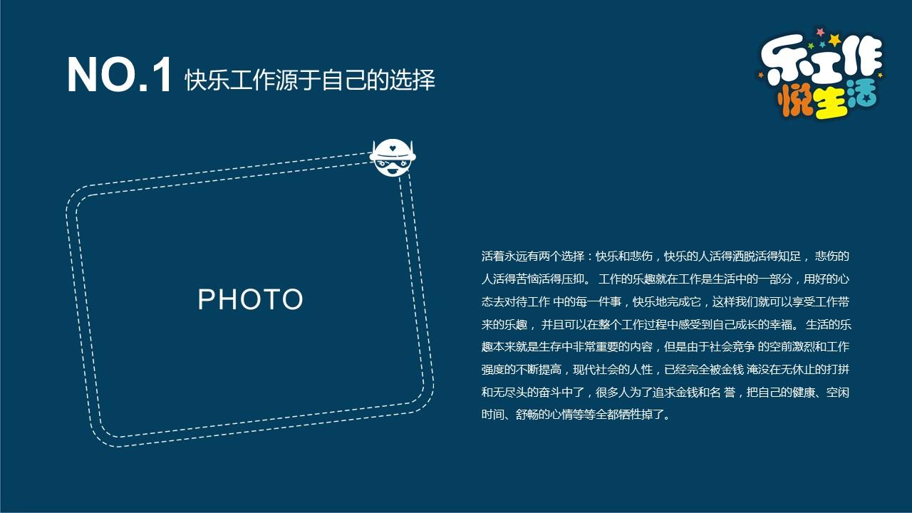 蓝色系卡通字体休闲PPT模板_预览图4