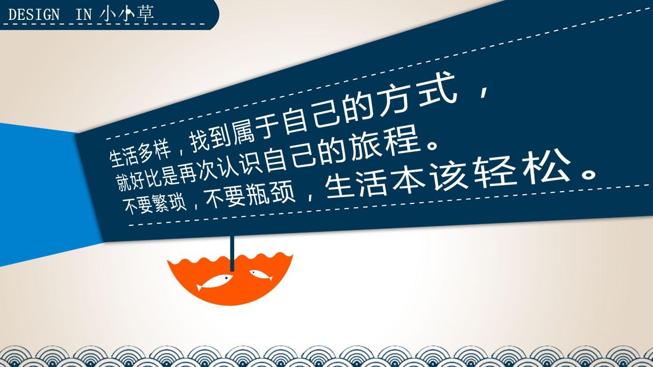 愉悦生活主题演讲PPT模板下载_预览图8