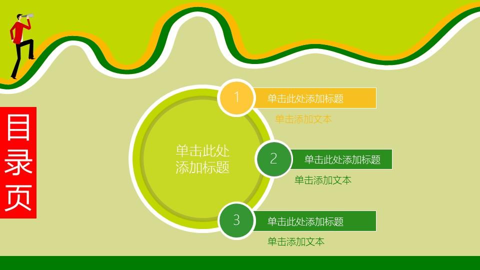 巅峰职场商务PowerPoint模板下载_预览图3