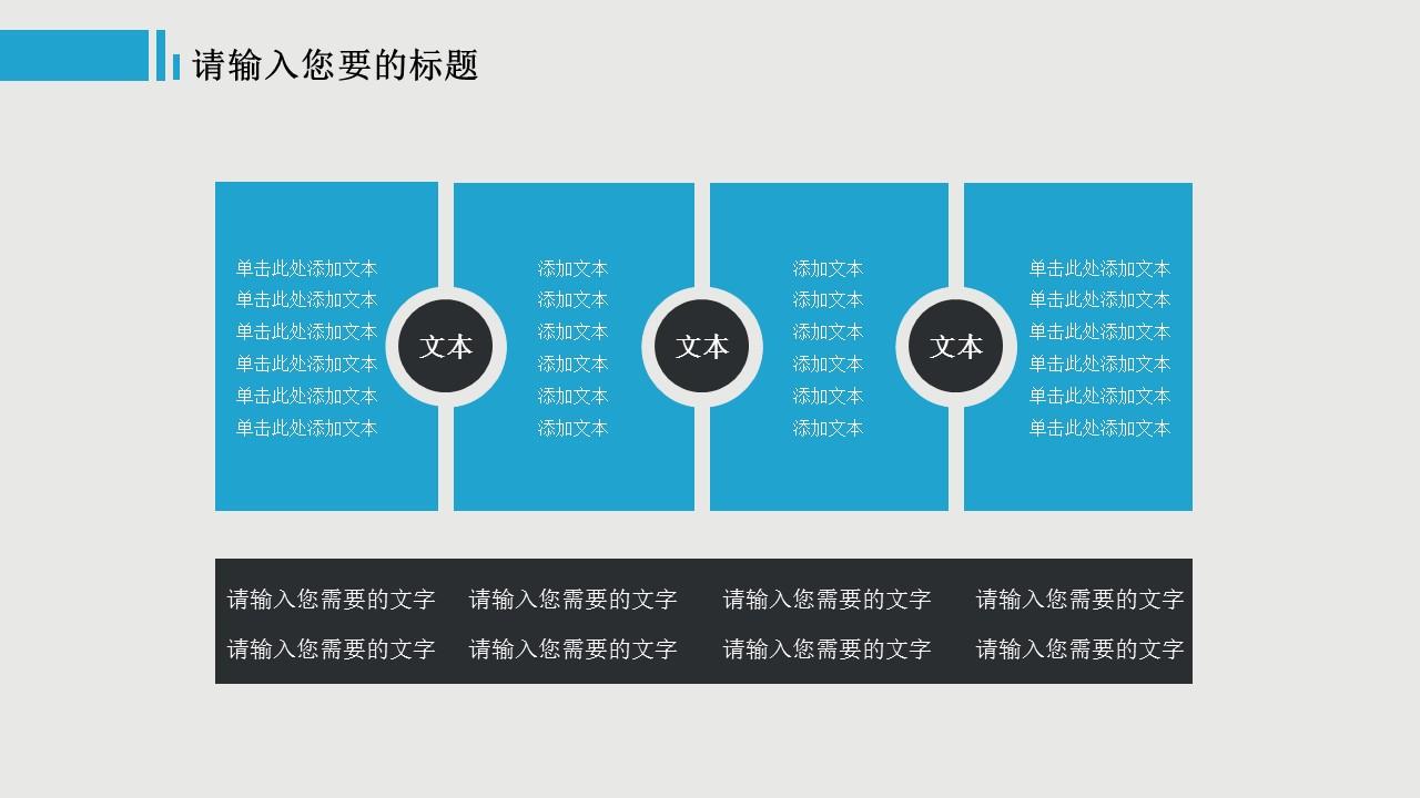 蓝色系商务通用PPT模板下载_预览图6