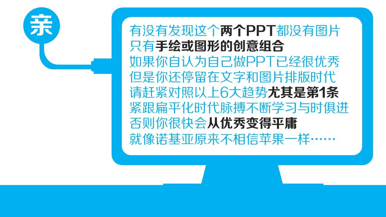蓝色系产品发展趋势总结报告PPT模板下载_预览图9