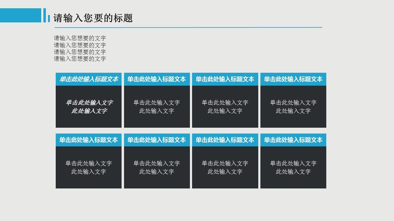 蓝色系商务通用PPT模板下载_预览图9