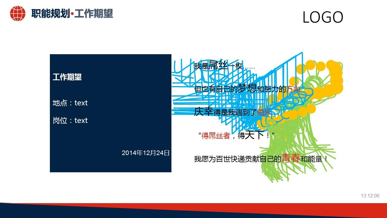 企业项目规划PPT模板下载_预览图11