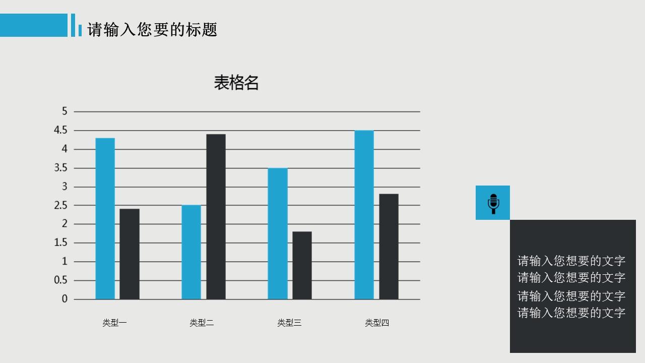 蓝色系商务通用PPT模板下载_预览图11