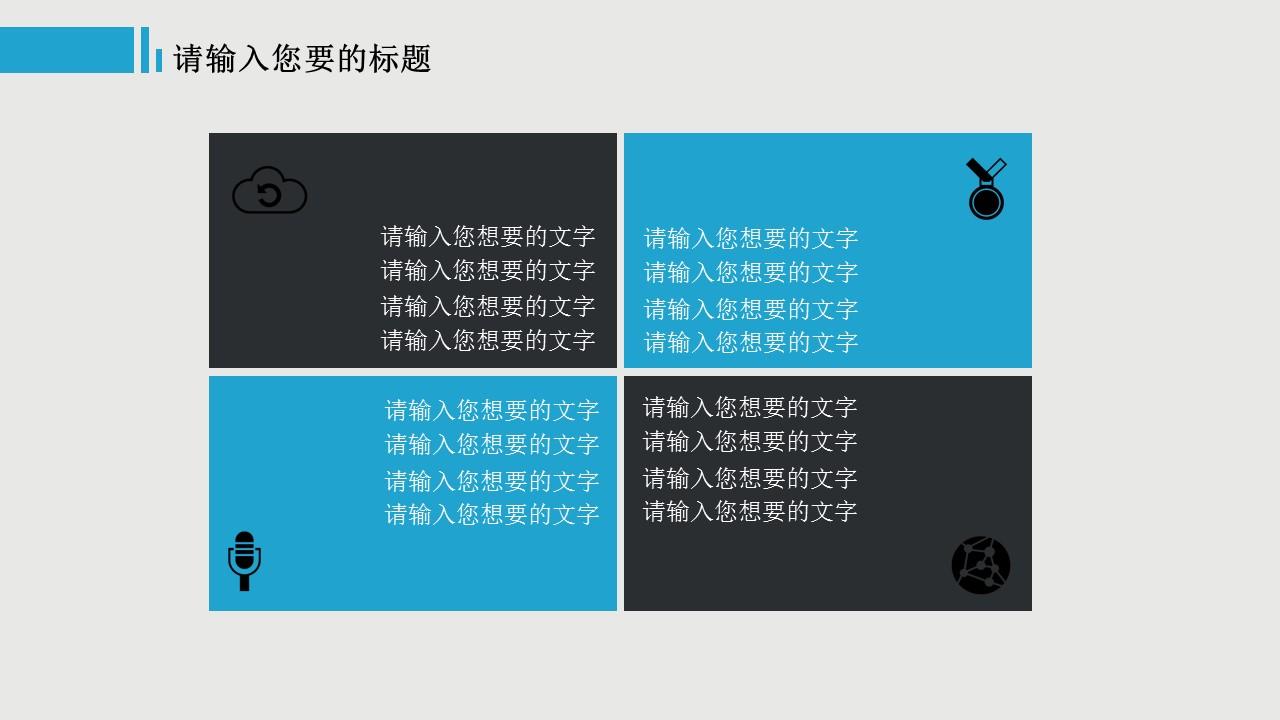 蓝色系商务通用PPT模板下载_预览图7