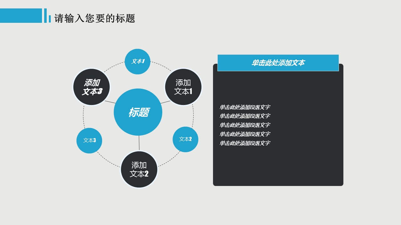 蓝色系商务通用PPT模板下载_预览图15