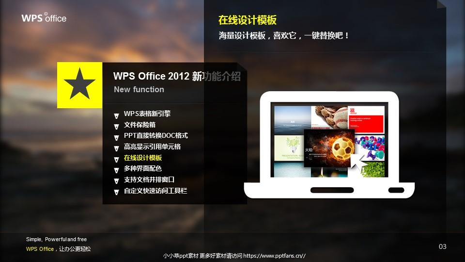 WPS宣传推广PowerPoint模板_预览图4