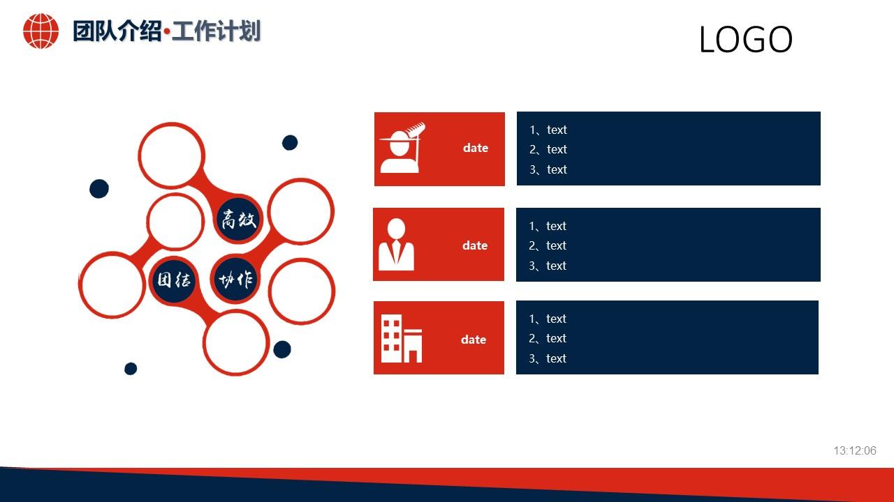 企业项目规划PPT模板下载_预览图4