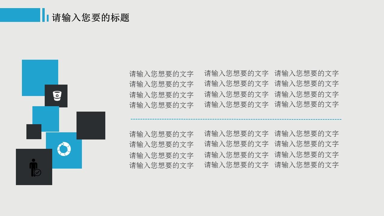 蓝色系商务通用PPT模板下载_预览图4