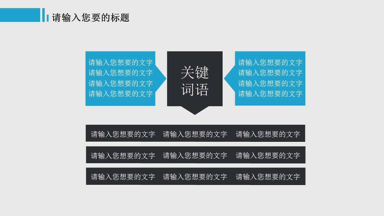 蓝色系商务通用PPT模板下载_预览图14
