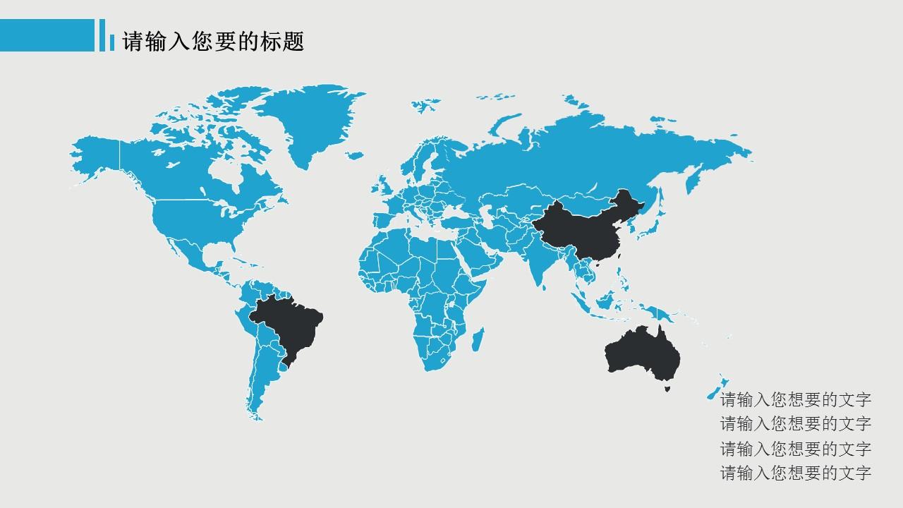 蓝色系商务通用PPT模板下载_预览图12