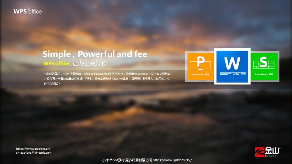 WPS宣传推广PowerPoint模板_预览图1
