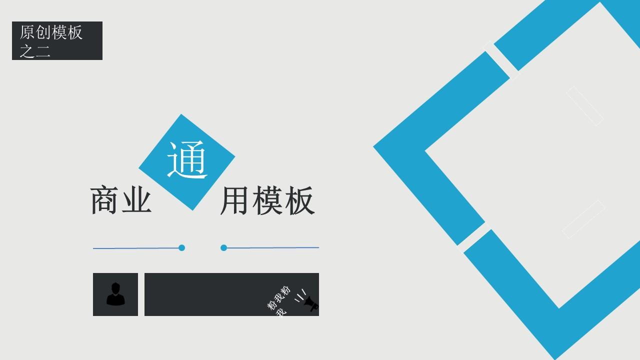 蓝色系商务通用PPT模板下载_预览图1