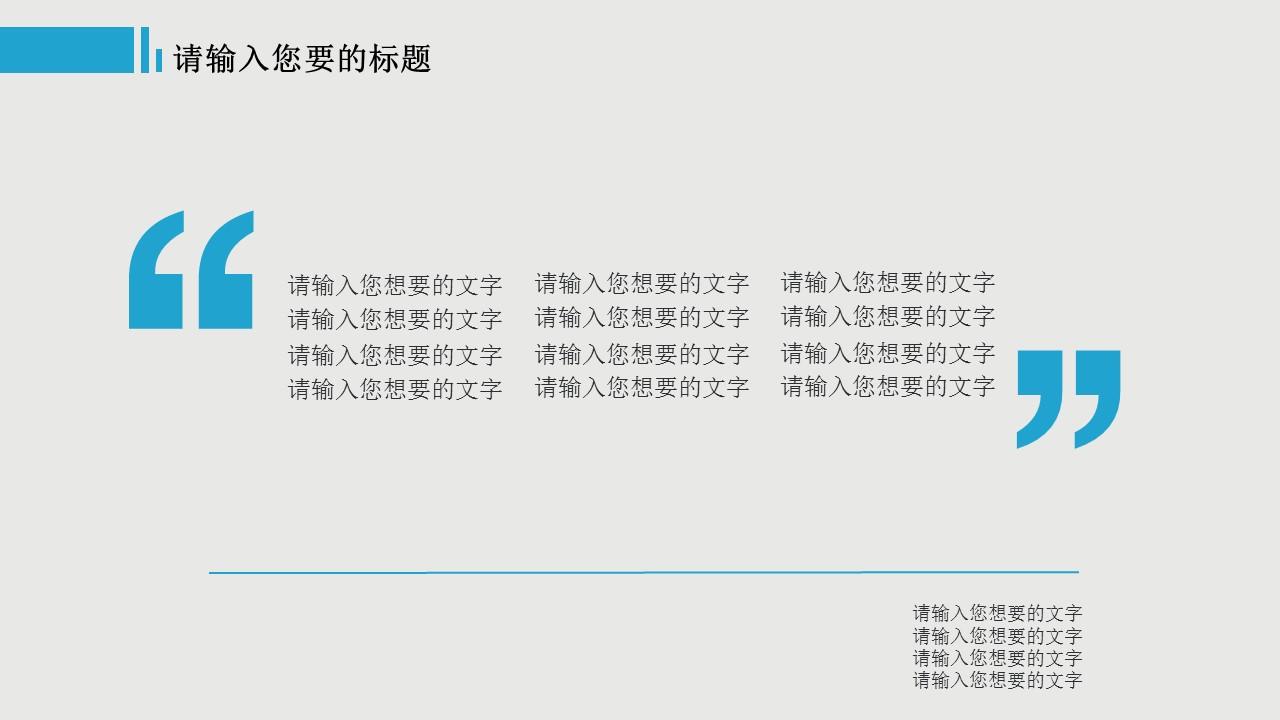 蓝色系商务通用PPT模板下载_预览图13