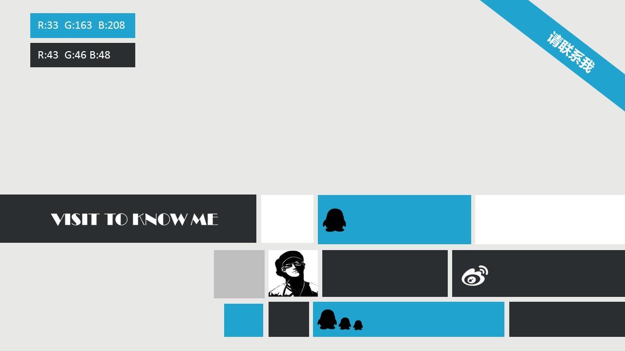 蓝色系商务通用PPT模板下载_预览图16