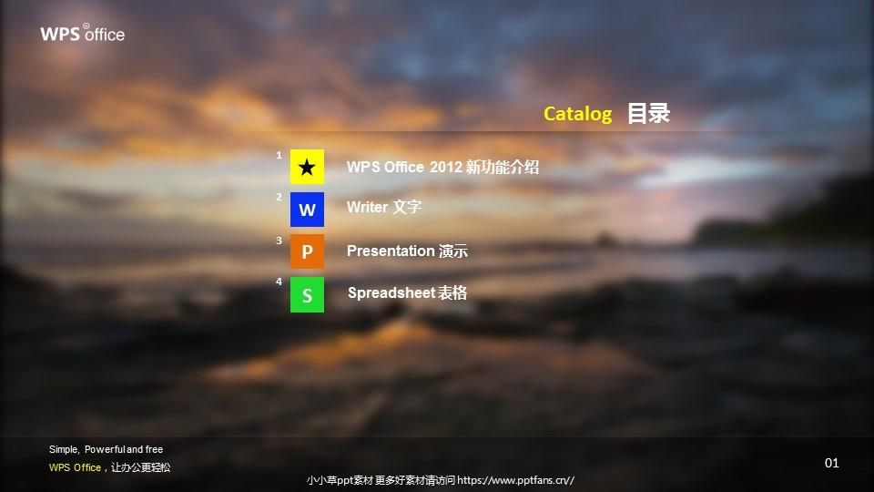 WPS宣传推广PowerPoint模板_预览图2