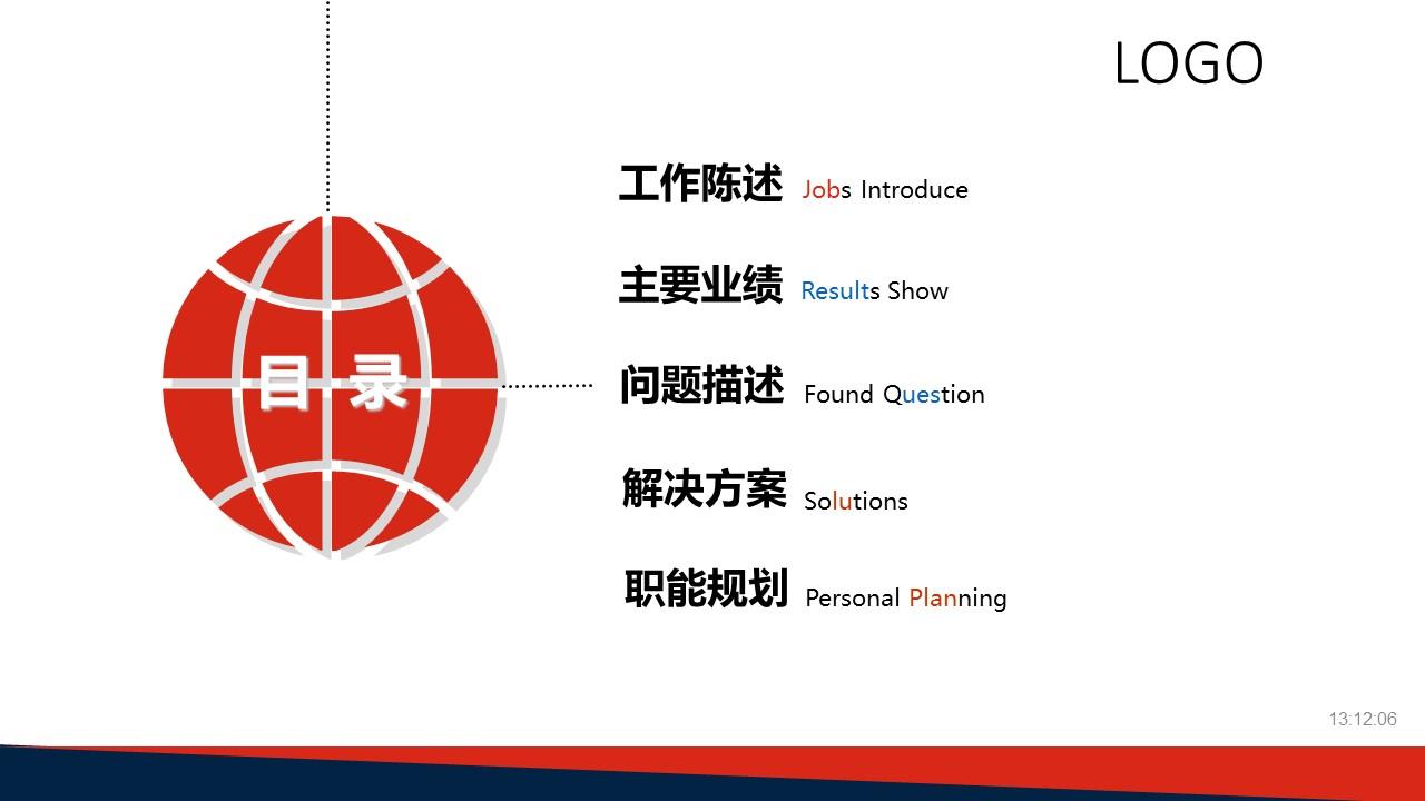企业项目规划PPT模板下载_预览图2