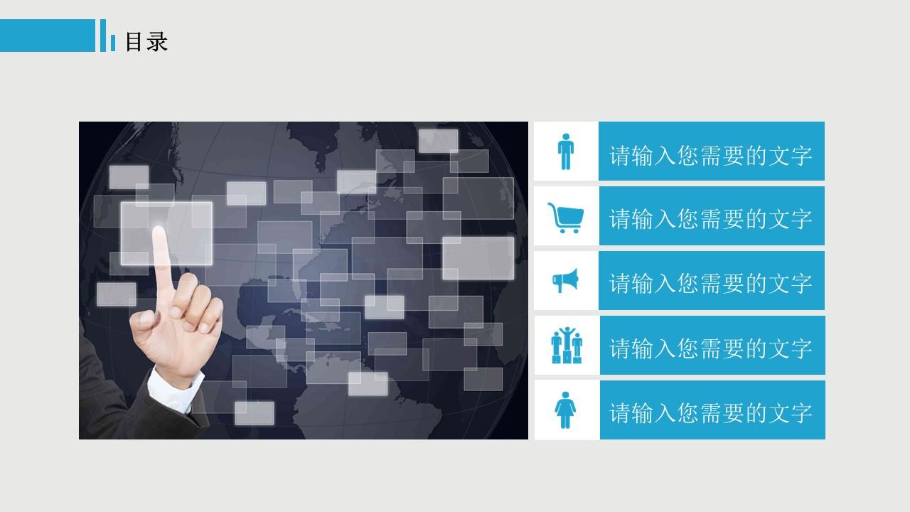 蓝色系商务通用PPT模板下载_预览图2