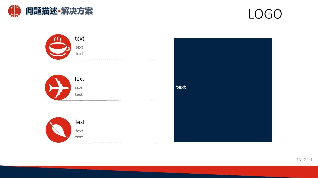 企业项目规划PPT模板下载_预览图8