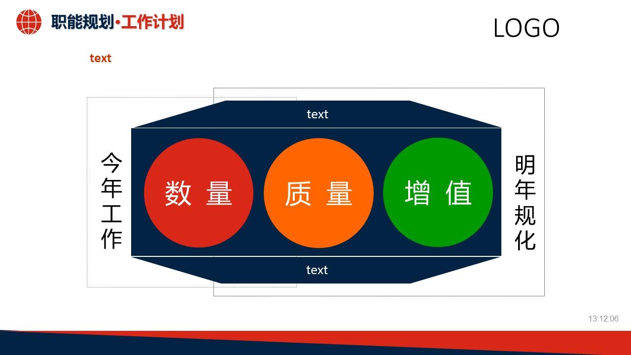 企业项目规划PPT模板下载_预览图10