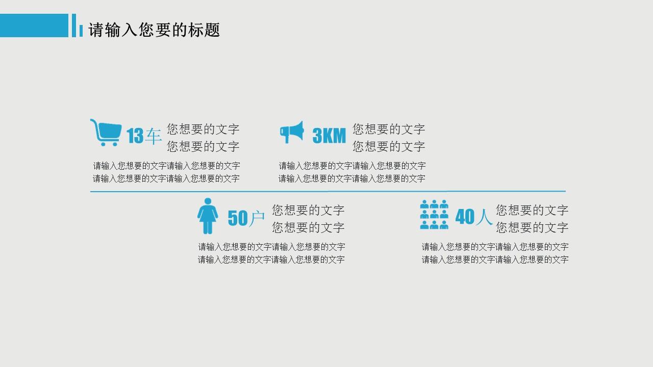 蓝色系商务通用PPT模板下载_预览图10