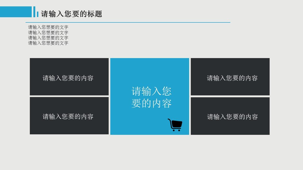 蓝色系商务通用PPT模板下载_预览图5