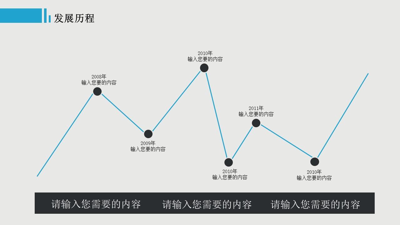蓝色系商务通用PPT模板下载_预览图3